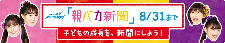 「親バカ新聞」キャンペーン