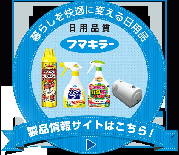 製品情報サイト