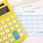 給料の手取り計算方法 – 支給される項目と控除される項目
