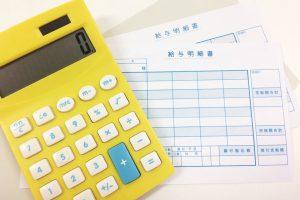 給料の手取り計算方法 - 支給される項目と控除される項目
