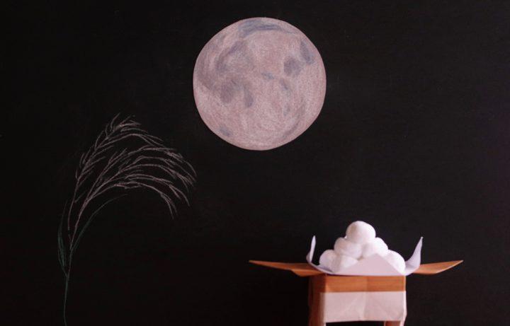 中秋の名月(十五夜)は必ずしも満月になるとは限らない?