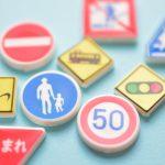 道路交通法改正(2019年)のポイントと過去の改正を振り返る