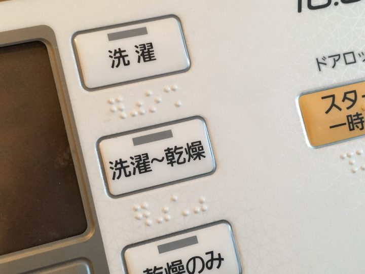 乾燥機で縮む素材・生地には何がある?乾燥機を活用して家事を楽に!