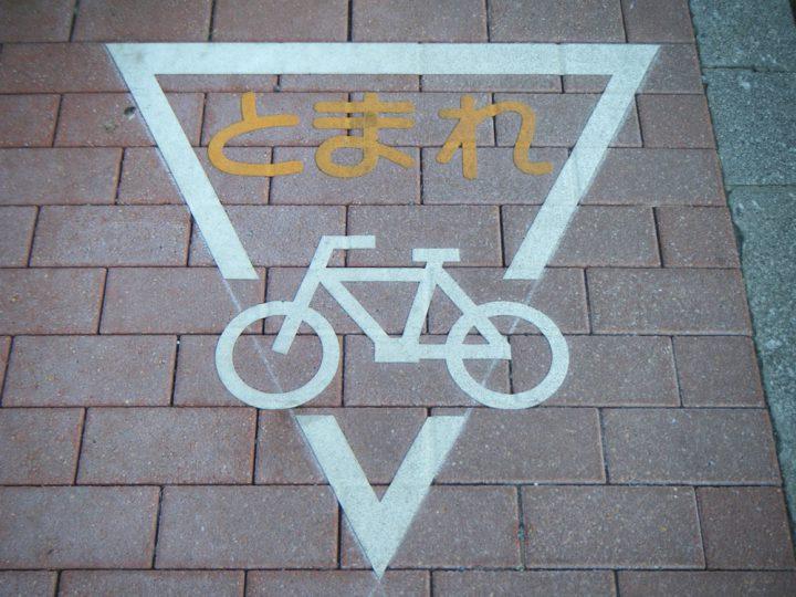 知っておくべき交通マナー・ルール