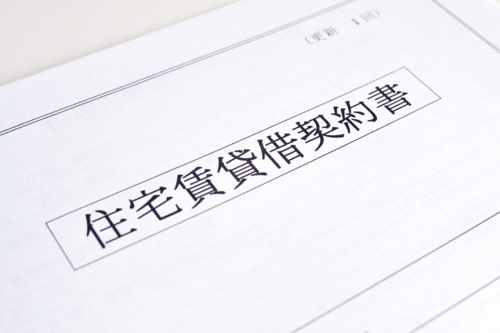 まずは賃貸契約書の禁止事項を確認