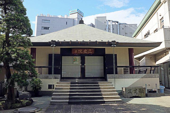 正受院(東京都新宿区)