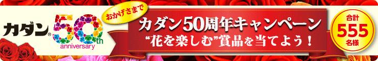 """カダン50周年キャンペーン""""花を楽しむ""""賞品を当てよう!"""
