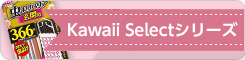 kawaii_select