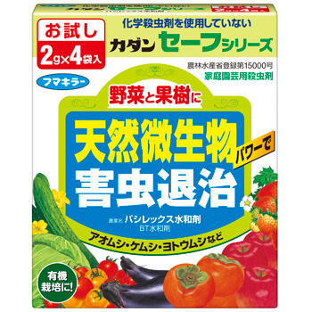 カダンセーフシリーズ 害虫退治 バシレックス水和剤 2g×4袋入