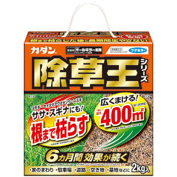 カダン 除草王シリーズ オールキラー粒剤 2kg