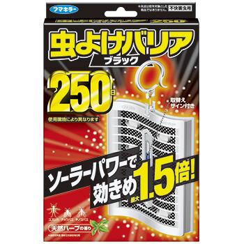 虫よけバリア ブラック 250日