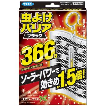 虫よけバリア ブラック 366日
