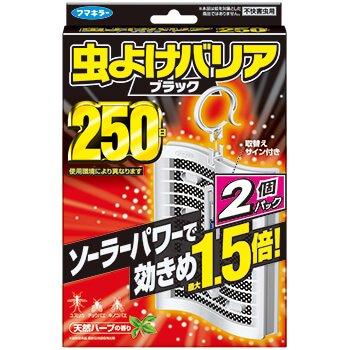 Mushiyoke Barrier Black 250 days 2-piece pack [Limited version]