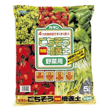 カダン ごちそう培養土 野菜用5L