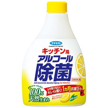 キッチン用 アルコール除菌スプレー つけかえ用 400ml