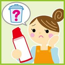 大量に残したエアゾール製品の廃棄方法