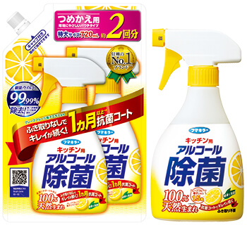 フマキラー キッチン用アルコール除菌