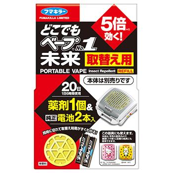 どこでもベープNo.1 未来 取替え用1個+電池2本入 不快害虫用