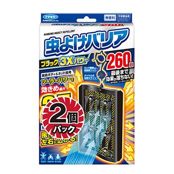 虫よけバリアブラック 3Xパワー 260日 2個パック[限定品]